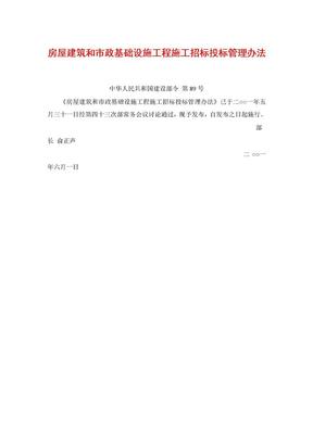 房屋建筑和市政基础设施工程施工招标投标管理办法.doc