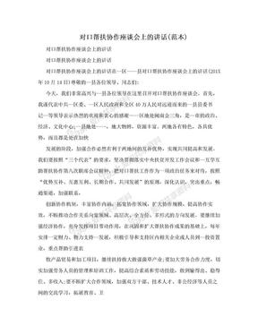 对口帮扶协作座谈会上的讲话(范本).doc