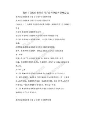 北京首信股份有限公司子公司分公司管理办法.doc