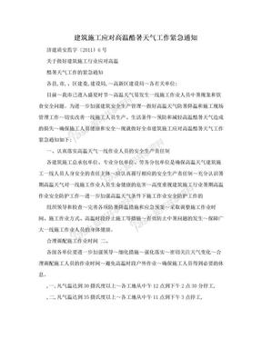 建筑施工应对高温酷暑天气工作紧急通知.doc