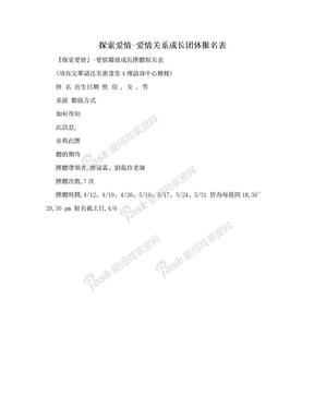 探索爱情-爱情关系成长团体报名表.doc