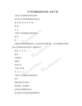 乡中医药健康教育讲座_免费下载.doc
