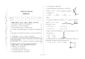 理论力学06.doc