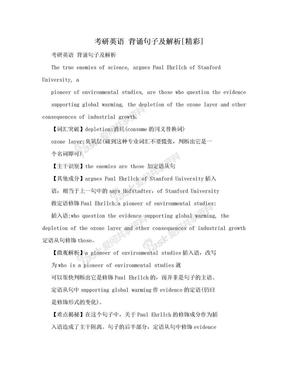 考研英语  背诵句子及解析[精彩].doc