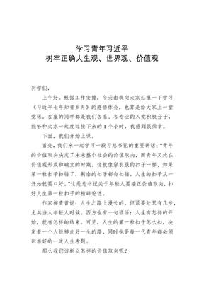 党课模板:学习青年习近平树牢正确人生观、世界观、价值观    .docx