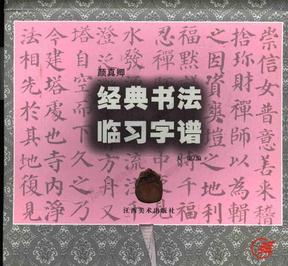 颜真卿经典书法临习字谱.pdf