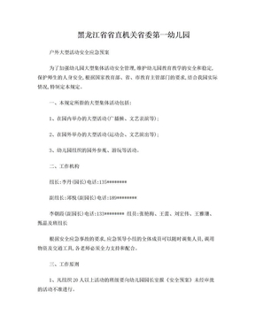 省幼儿园户外活动应急预案.doc