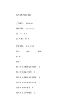 02-BSCI员工手册.doc