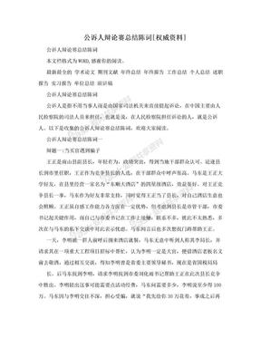 公诉人辩论赛总结陈词[权威资料].doc