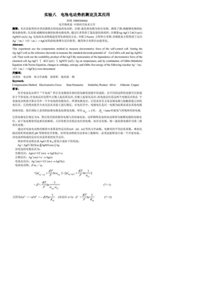 pb09206066 焦峰 实验八  电池电动势的测定及其应用.pdf