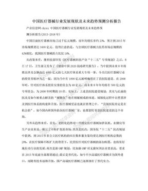 中国医疗器械行业发展现状及未来趋势预测分析报告.doc