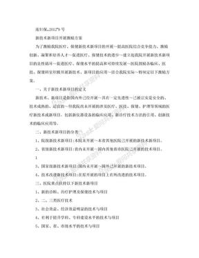 连妇保[2012]9号新技术新项目开展激励方案 - 连云港市妇幼保健院.doc