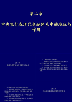 第2章  中央銀行在現代金融體系中的地位和作用.ppt