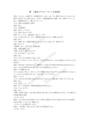 《东京爱情故事》对话台词日文版.doc