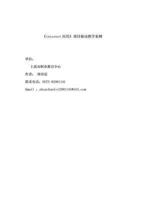 信息技术教学案例——任务驱动教学法.doc