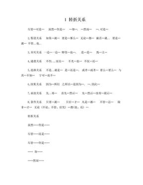 关联词整理.doc