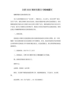 硫酸泄漏应急演练方案纸推及总结.doc
