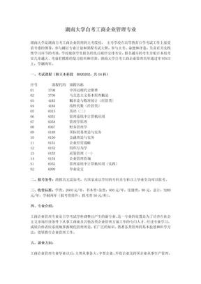 湖南大学自考工商企业管理专业.doc