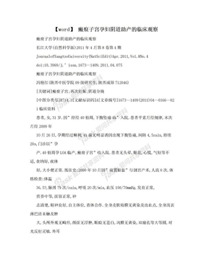 【word】 瘢痕子宫孕妇阴道助产的临床观察.doc