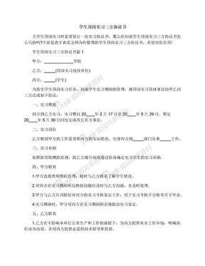 学生顶岗实习三方协议书.docx