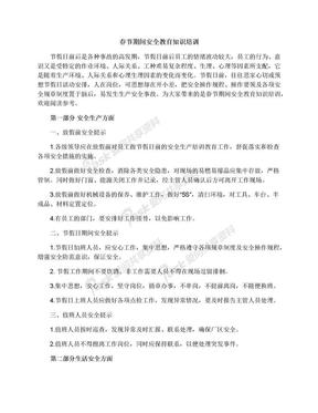 春节期间安全教育知识培训.docx