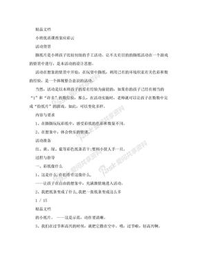 小班优质课教案应彩云.doc