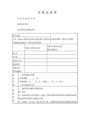 全国运动员代表资格协议书.doc