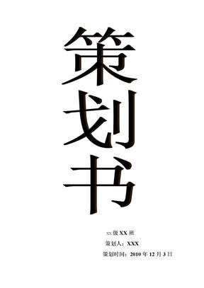 感恩活动策划.doc