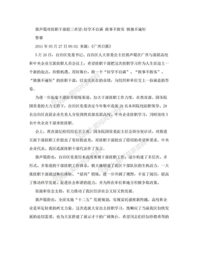 郭声琨对挂职干部提三希望 好学不自满 做事不做客 慎独.doc