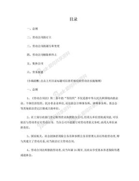 2016年1月1日实施《中华人民共和国劳动合同法》全文.doc