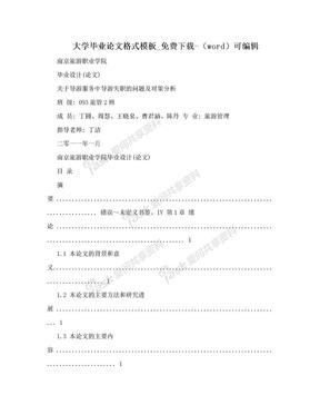 大学毕业论文格式模板_免费下载-(word)可编辑.doc
