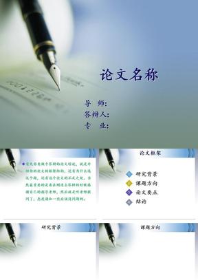 毕业论文答辩PPT模板(2).ppt
