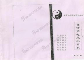 易缘真传阳宅风水玄机.pdf