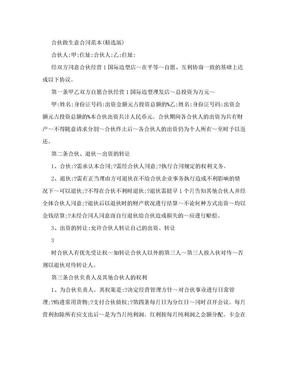 合伙做生意合同范本(精选版).doc