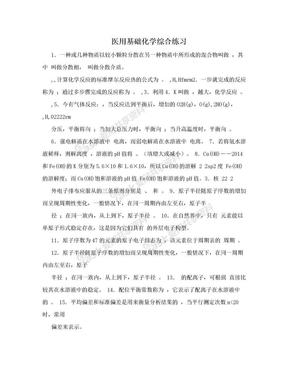 医用基础化学综合练习.doc