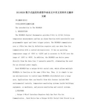 DS18B20数字式温度传感器毕业论文中英文资料外文翻译文献.doc