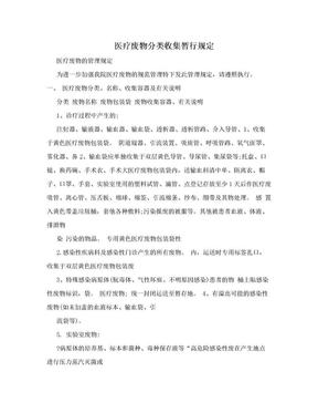 医疗废物分类收集暂行规定.doc