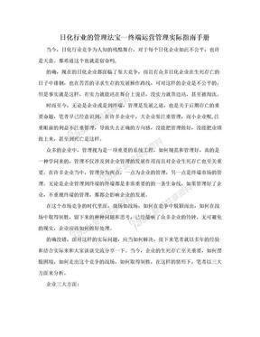 日化行业的管理法宝--终端运营管理实际指南手册.doc