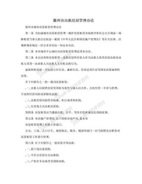 滁州市出租房屋管理办法.doc
