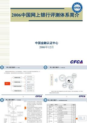 2006网银评测体系简介.ppt