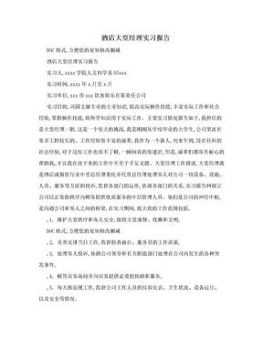 酒店大堂经理实习报告.doc