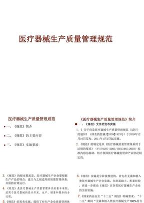 (新版)医疗器械生产质量管理规范规范讲稿优秀课件.ppt