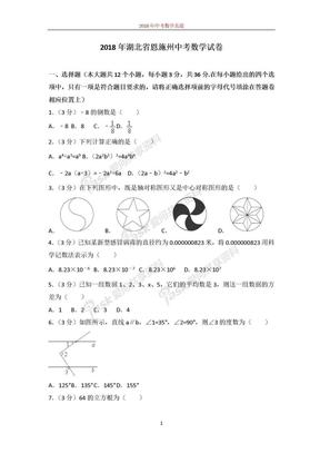 2018年湖北省恩施州中考数学试卷解析版.doc