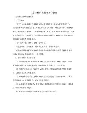 急诊科护理管理工作制度.doc