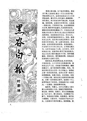 黑谷白狐 .pdf