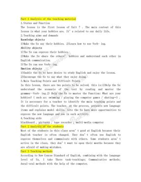 初中英语说课稿模板.doc