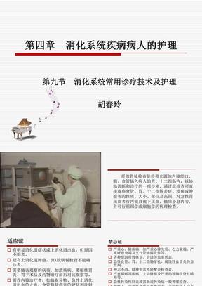 9第九节  消化系统常用诊疗技术及护理.ppt