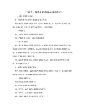 工程设计服务承诺书(投标用)[教材].doc