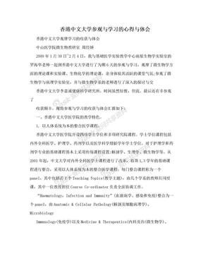 香港中文大学参观与学习的心得与体会.doc