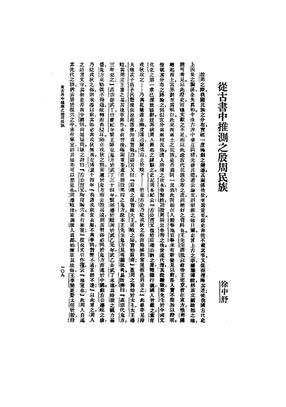 從古書中推測之殷周民族.pdf